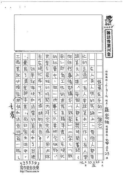102WG205羅嵩皓 (1)