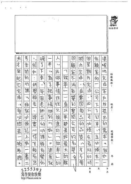 102WG205羅嵩皓 (2)