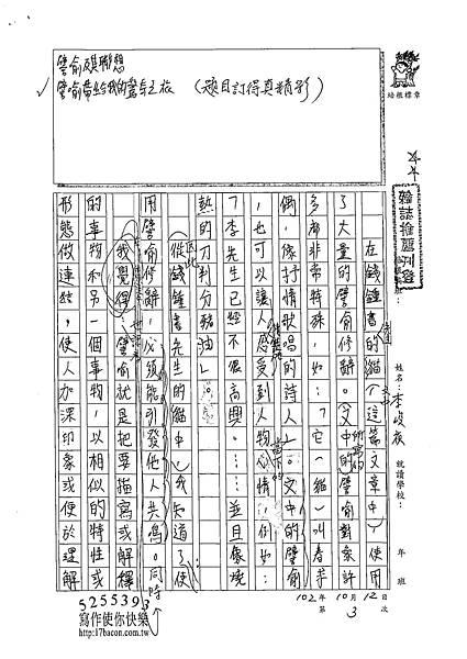 102WE203李峻禎 (1)