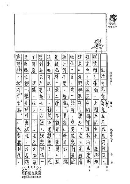102WE203李峻禎 (2)