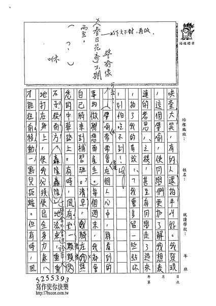 102WE203李峻禎 (3)