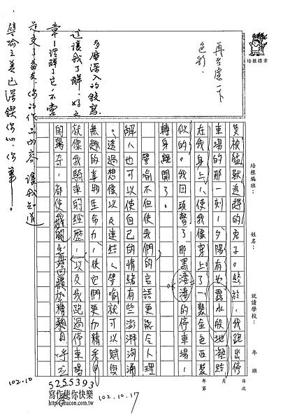 102WE203李峻禎 (5)