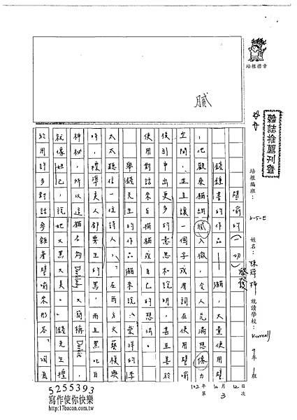 102WE203陳冠樺 (1)
