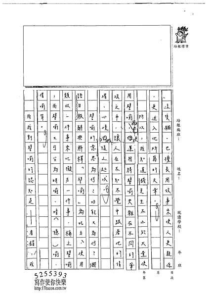 102WE203陳冠樺 (2)