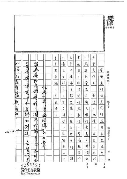 102WE203陳冠樺 (7)