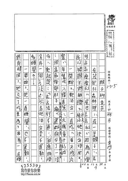 102W5207王楷睿 (1)