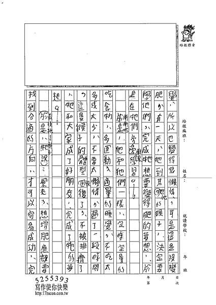 102W5207王楷睿 (2)