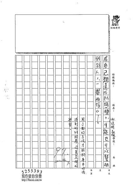 102W5207王楷睿 (3)