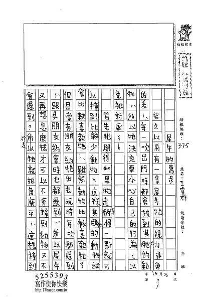 102W5207王睿群 (1)