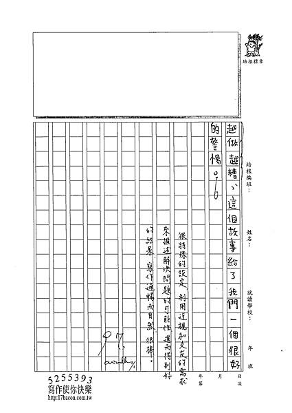 102W5207王睿群 (3)