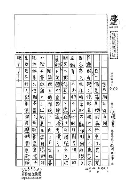 102W5207張峻睿 (1)