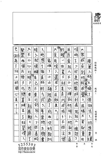 102W5207張峻睿 (2)