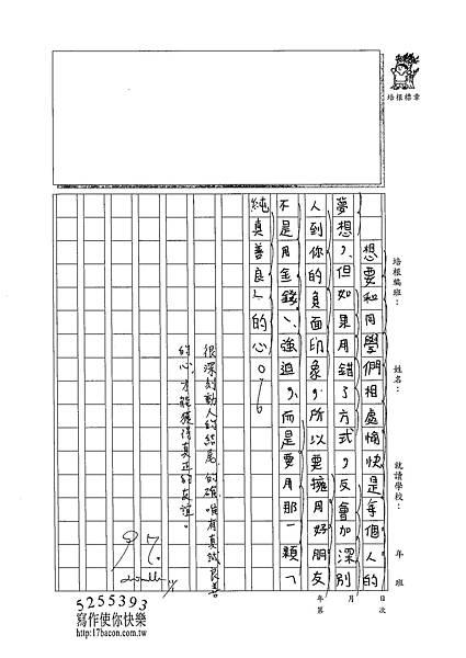 102W5207張峻睿 (3)