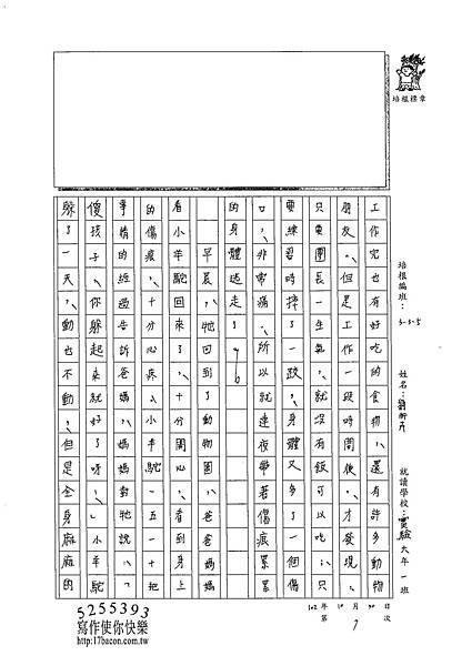 102W5207劉忻卉 (2)