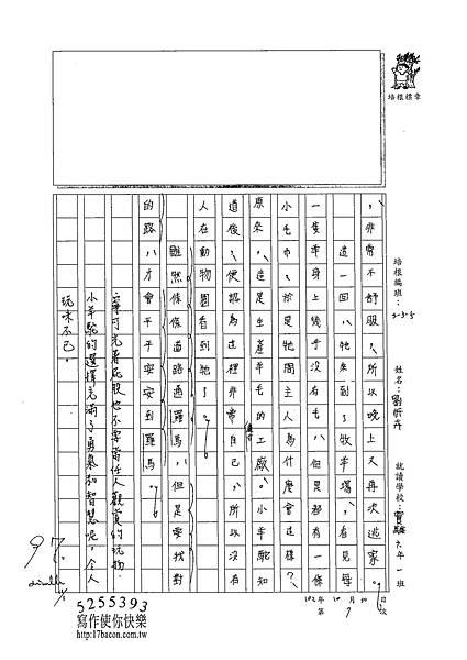 102W5207劉忻卉 (3)