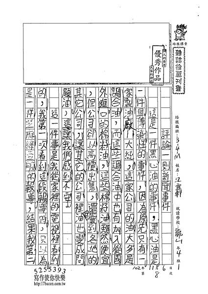 102WM208江宜軒 (1)
