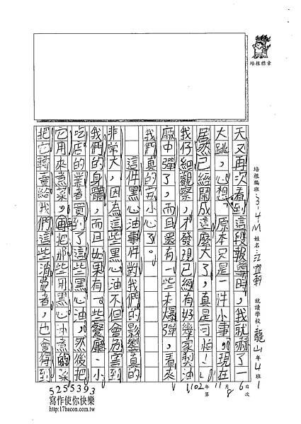 102WM208江宜軒 (2)