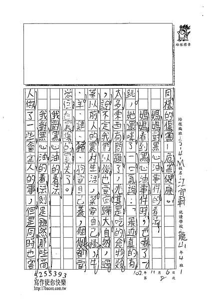 102WM208江宜軒 (3)