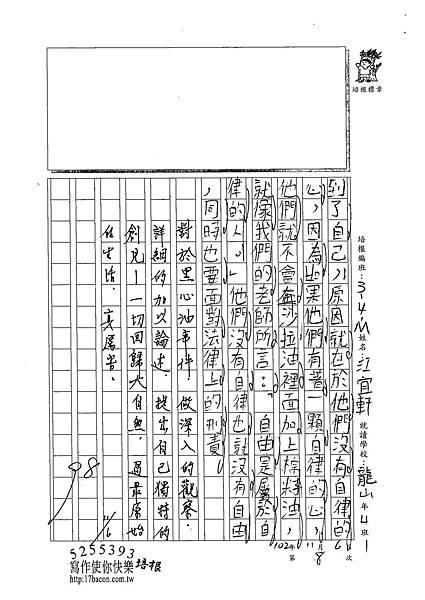 102WM208江宜軒 (4)