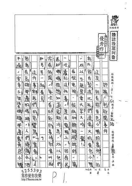 102WM208昌弘詒 (1)