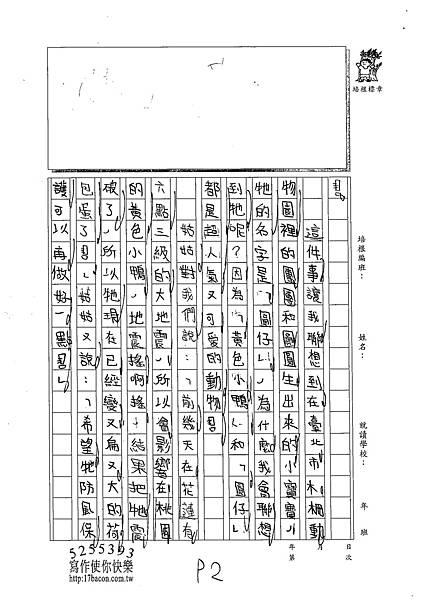 102WM208昌弘詒 (2)