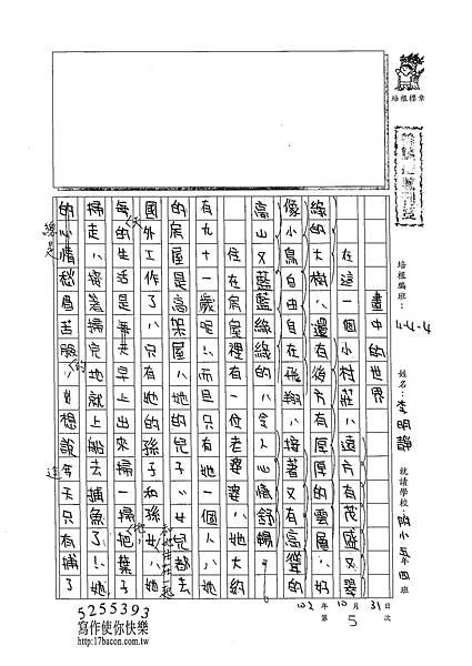 102W4207李明靜 (1)