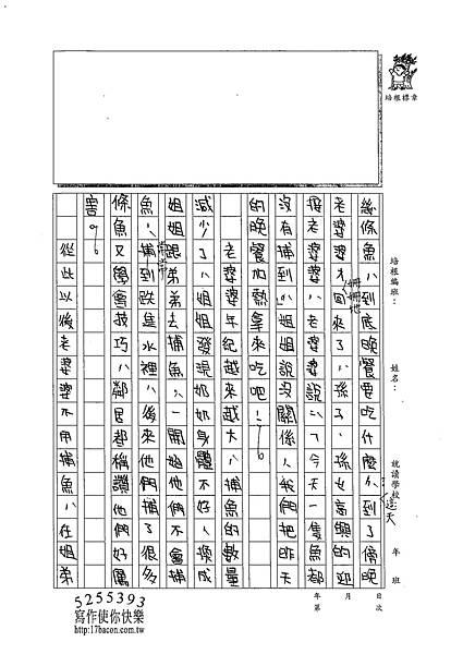102W4207李明靜 (2)