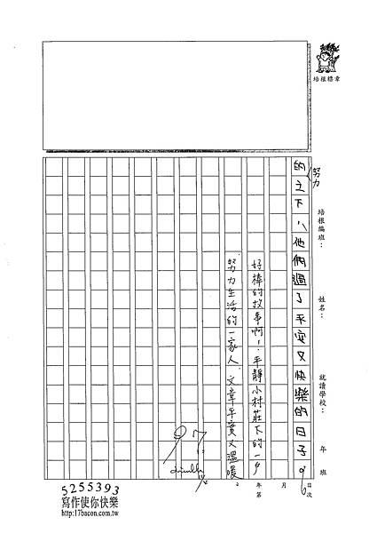 102W4207李明靜 (3)