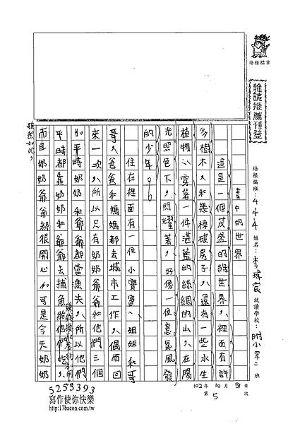102W4207李瑋宸 (1)
