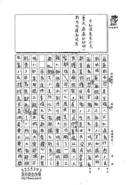 102W4207李瑋宸 (2)