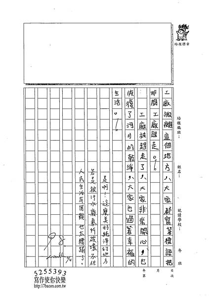 102W4207李瑋宸 (3)
