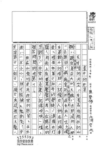 102W4207陳瑩修 (1)