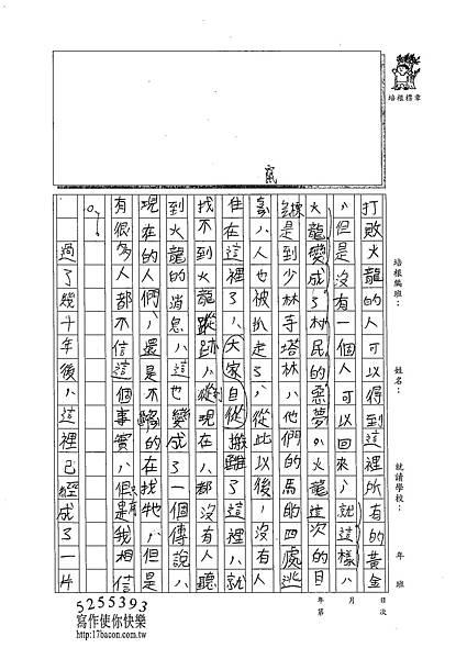 102W4207陳瑩修 (2)