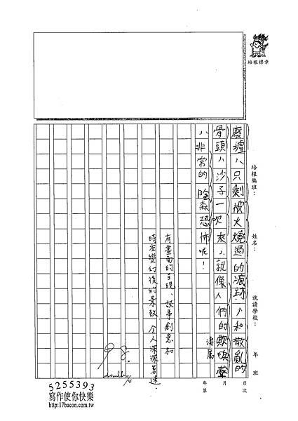 102W4207陳瑩修 (3)