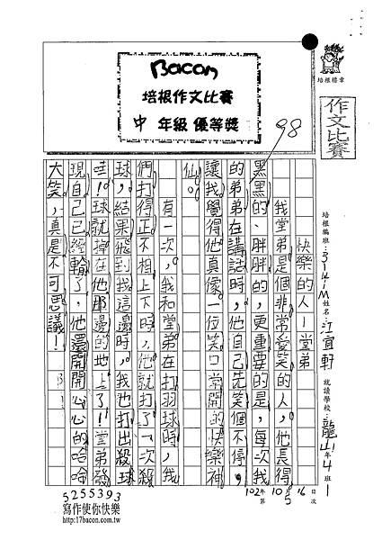 102WM205江宜軒 (1)