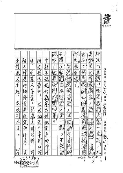 102WM205江宜軒 (3)