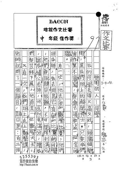 102WM205江承軒 (1)