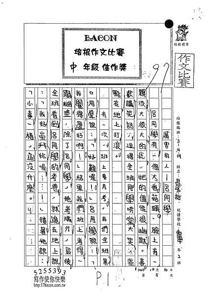 102WM205昌弘詒 (1)
