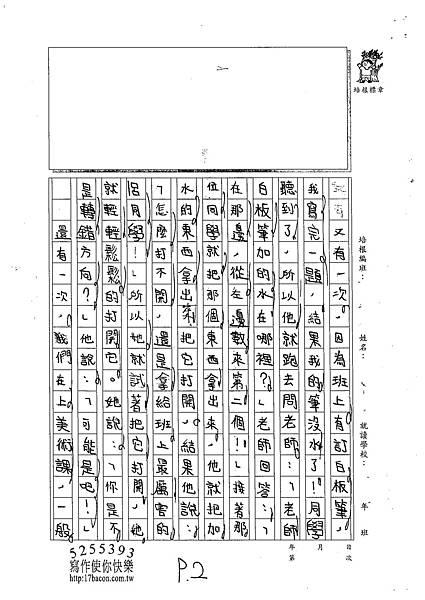 102WM205昌弘詒 (2)