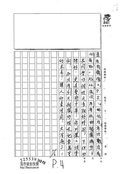 102WM205昌弘詒 (4)