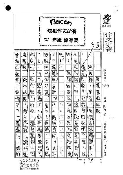 102W4205陳妍希 (1)