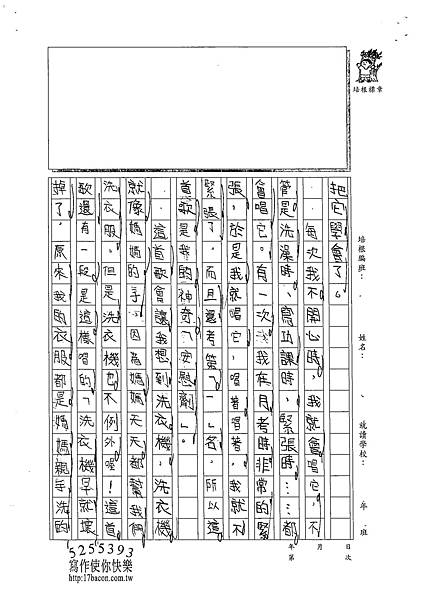 102W4205陳妍希 (2)