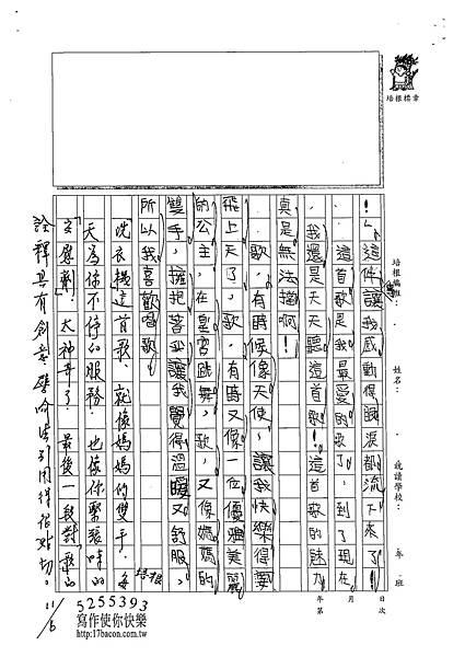 102W4205陳妍希 (3)