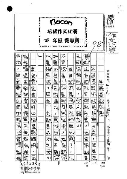 102W4205陳淳仁 (1)