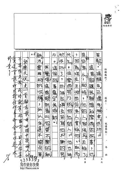 102W4205陳淳仁 (2)