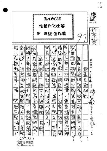 102W4205陳淳敏 (1)