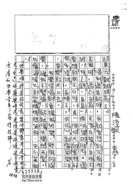 102W4205陳淳敏 (2)