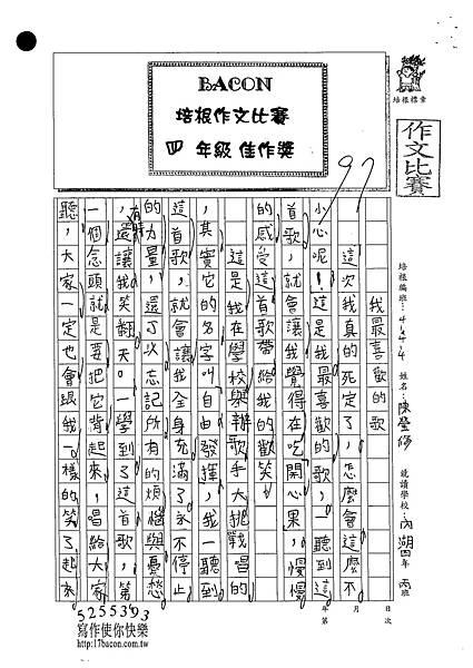 102W4205陳瑩修 (1)
