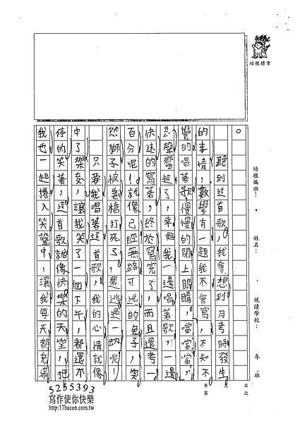 102W4205陳瑩修 (2)