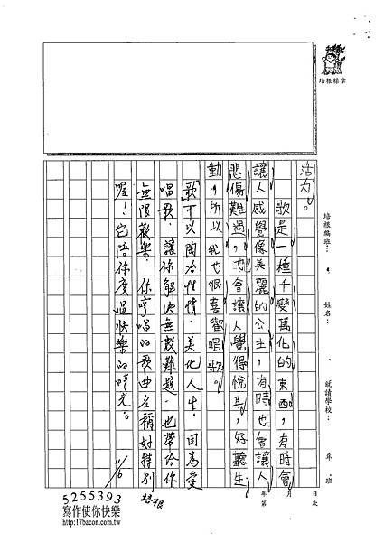 102W4205陳瑩修 (3)